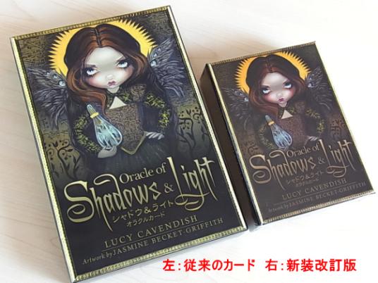 シャドウ&ライトオラクルカード 左が従来のカード、右側が新装改訂版