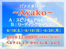 ayako2016-6-640