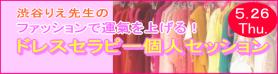 りえ先生のドレスセラピー個人セッション