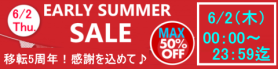 early-summersale2016_480