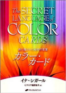 カラー・カード