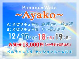ayako2016-12-640
