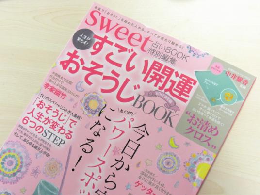 宝島社 Sweet 占いBOOK特別編集 「人生が変わる!すごい開運おそうじ BOOK」