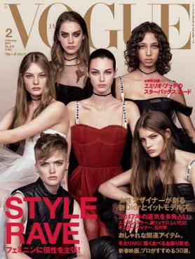 Vogue Japan2月号(12/27発売)