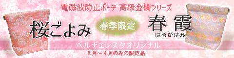 sakuragoyomi_harugasumi_banner480