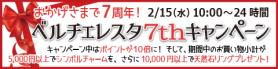 7th_banner_480